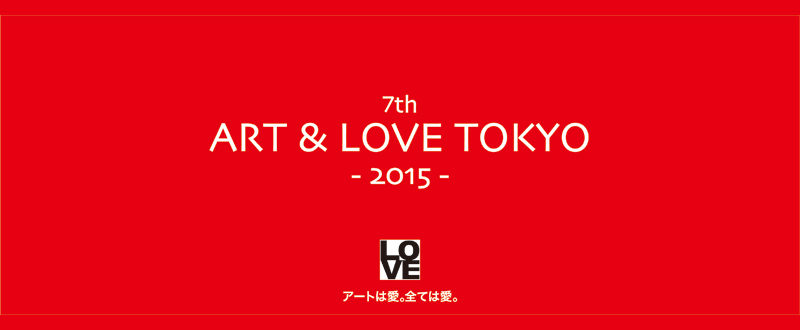 グループ展 [7th ART & LOVE TOKYO -2015-]。伊藤 洋子 も 参加。